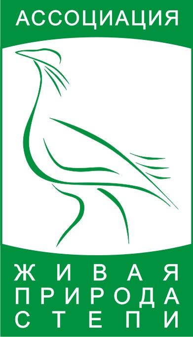 Ассоциация  «Живая природа степи»